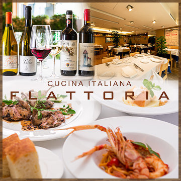 イタリア料理 フラットリア 高田馬場