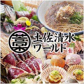 TOSASHIMIZU WORLD Uenoten