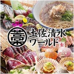 土佐清水ワールド 上野店