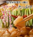 日本一のもつ鍋(しょうゆ味)