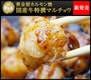 ホルモン焼き(まるちょう焼き)