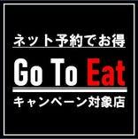 【 GoToEatキャンペーン開催中 】