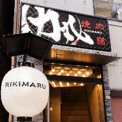 焼肉食べ放題 力丸 梅田堂山店