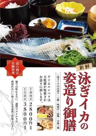 泳ぎイカとカツオの藁焼き 寅八商店 三宮店 コースの画像