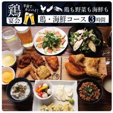 なるとキッチン 広島店 コースの画像