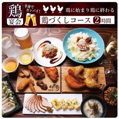 なるとキッチン 広島店 こだわりの画像