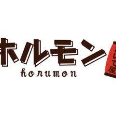 中野坂上ホルモン おいで屋