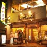 【横浜中華街 中山路に位置】1983年、中華街大通りと関帝廟通りを繋ぐ、中山路(ちゅうざんろ)にて創業。