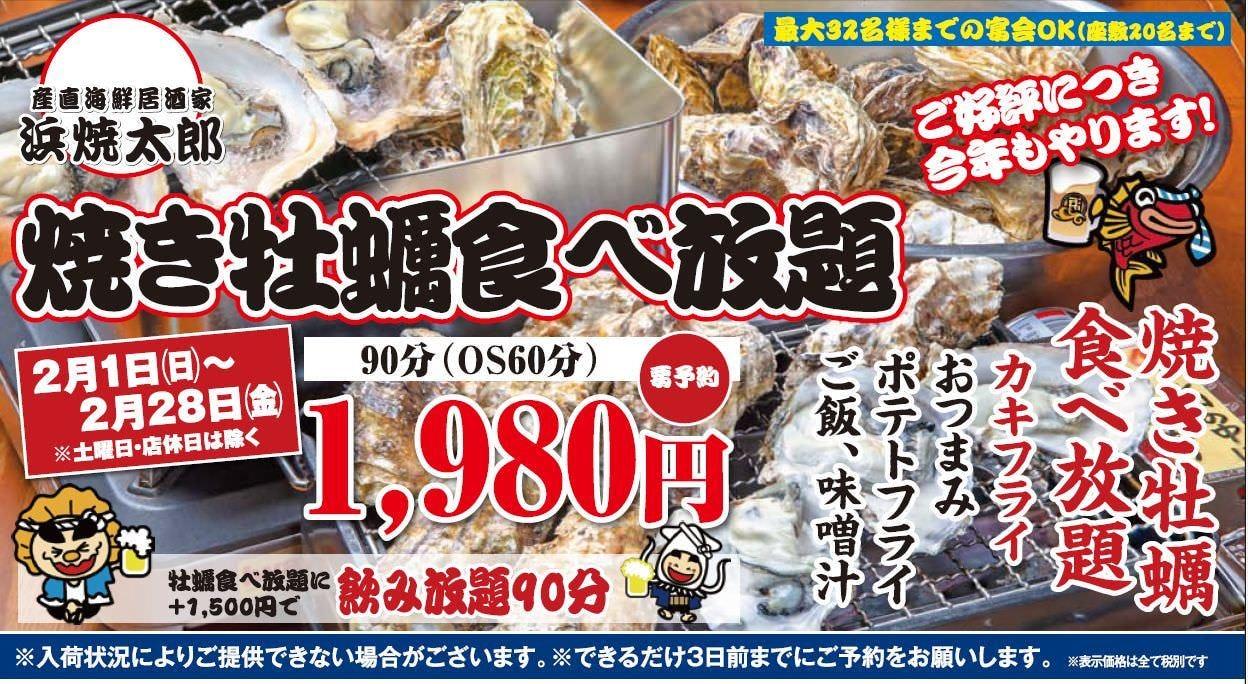 浜焼太郎 和歌山駅前店
