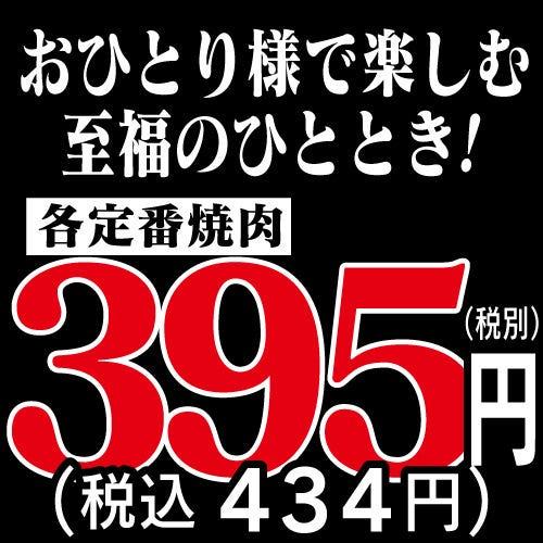 定番焼肉 395円(税込434円)均一!