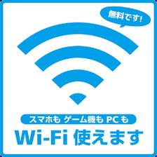 全室無料【Wi-Fi】使えます