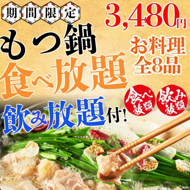 もつ鍋食べ飲み放題全8品3480円!!
