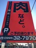 〈姉妹店〉 串木野の姉妹店もどうぞ宜しくお願い致します!