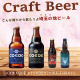 埼玉県産のクラフトビール。飲み比べてお愉しみ下さいませ。