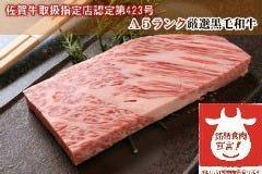 黒毛和牛焼肉 肉處 きっしゃん 西中島総本店