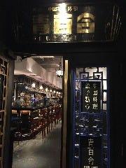 Blue Lily 青百合飯荘 銀座店
