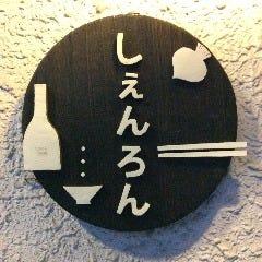 純米酒料理屋 しぇんろん