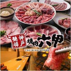 焼肉六甲 阪神西宮店