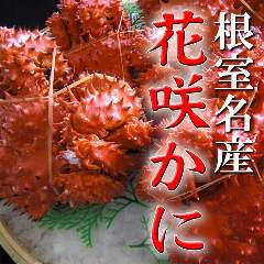 北海道 水産酪農直営居酒屋 海炎