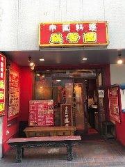 盛香園 日本橋店