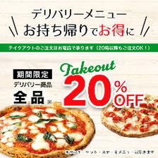 【TAKE OUT】期間限定で全品20%OFF