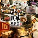中国料理 礼華 青鸞居