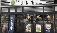 蕎麦処 まち庵 日立駅前店