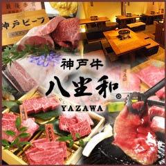 神户牛烧肉 八坐和 本店