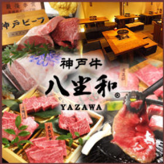 神戶牛燒肉 八坐和 本店