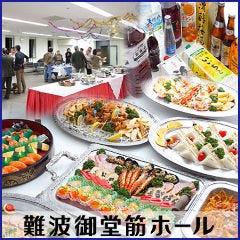大阪貸切パーティスペース 難波御堂筋ホール