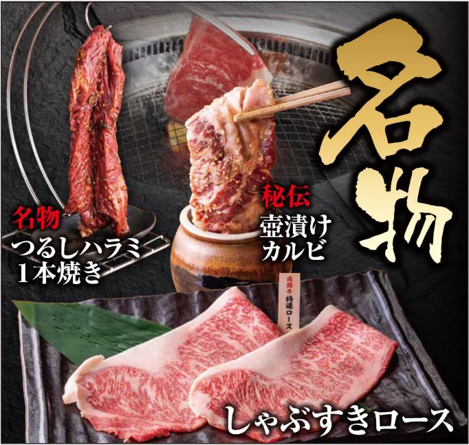焼肉 天山閣 川内店