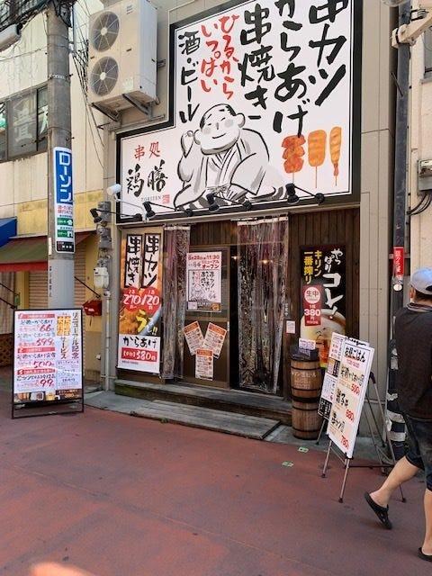 鶏膳 垂水店