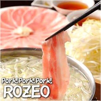 豚肉料理 ロゼオ