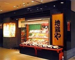 地鶏や ルミネ立川店