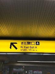 横浜駅北東口からスタートします!