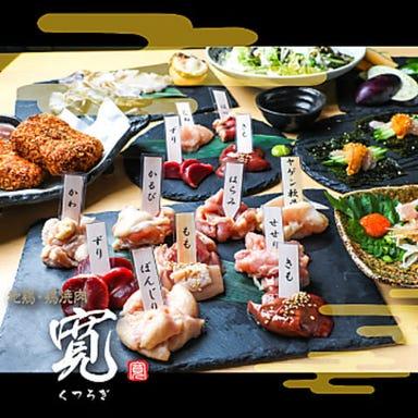 地鶏・鶏焼肉 寛  コースの画像