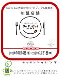 Go To Eat 大阪キャンペーン加盟店