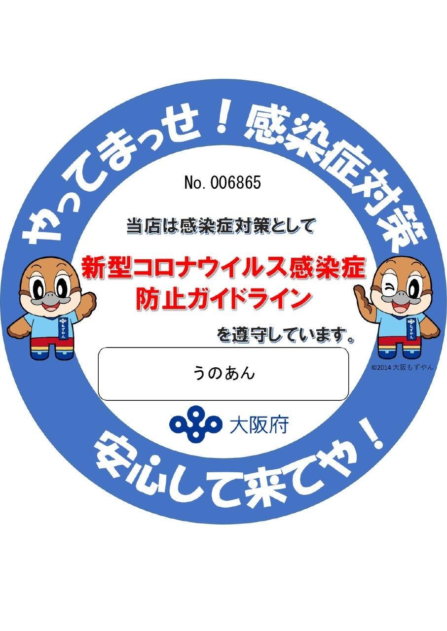 感染症拡大防止策の為、1日4組限定!