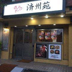 焼肉 済州苑 竹ノ塚
