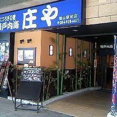 庄や 福山駅前店