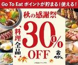 【当日予約OK】お会計の合計額が3000円以上でお会計30%オフ!!