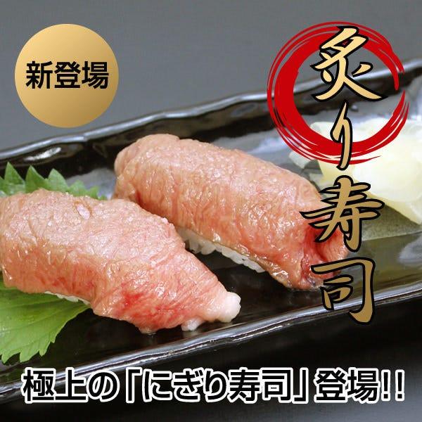 炙り寿司(2貫) 480円(税抜)