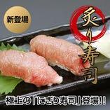 極上肉寿司 炙り寿司(二貫)