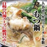 もつ鍋 (特製白濁スープ使用)