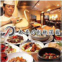西安刀削麺酒楼 赤坂店