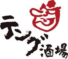 Tengusakaba Minamisembashinsaibashisujiten