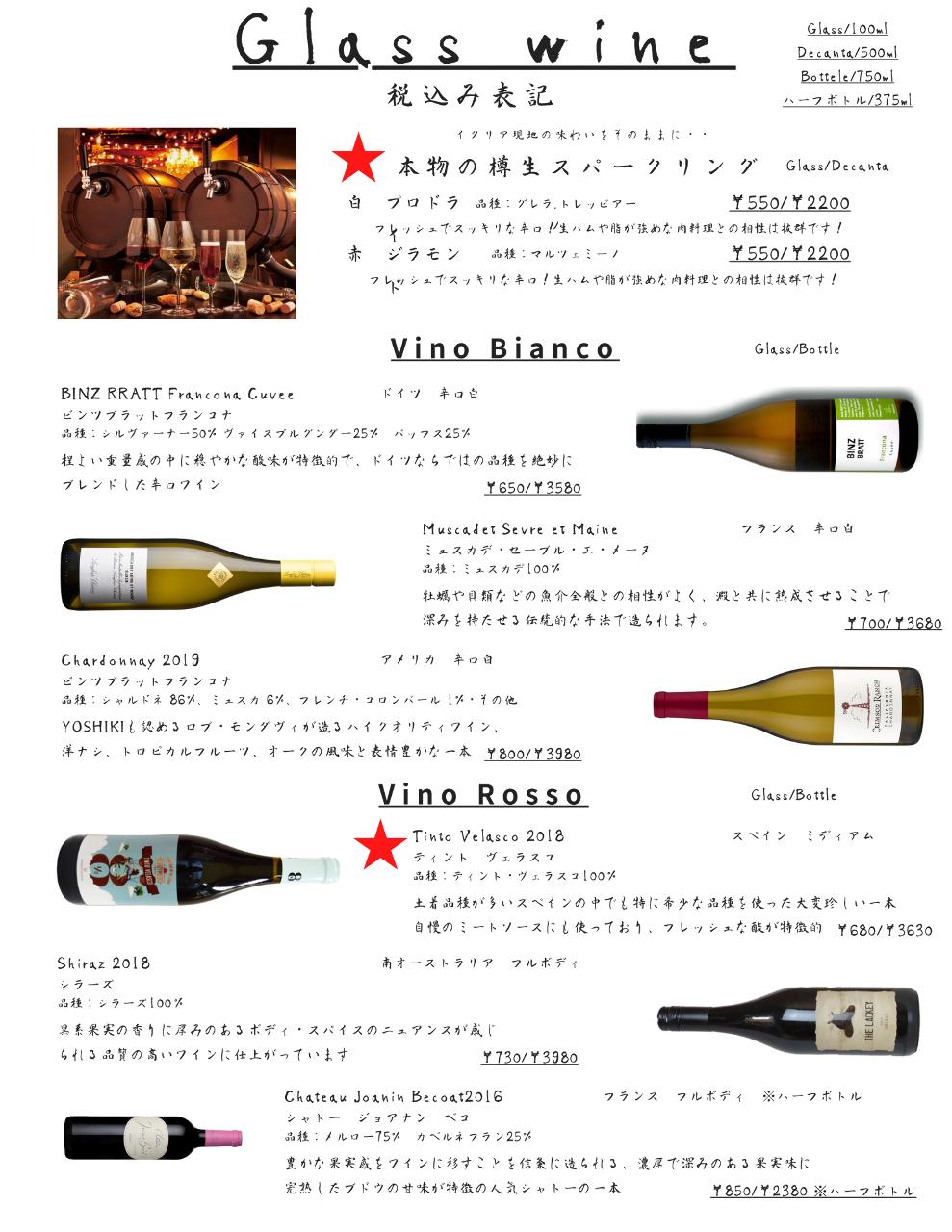 頻度良く変わるグラスワイン、ボトルリストもあります!