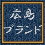 広島が誇る食材たち