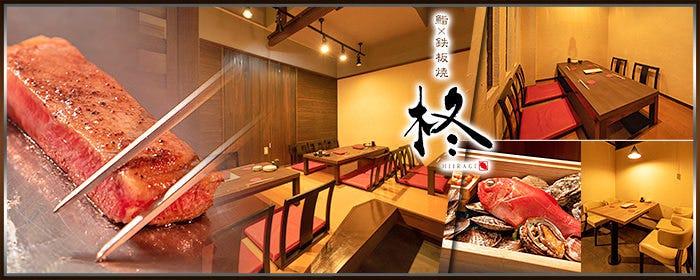 鮨×鉄板焼 柊 HIIRAGI