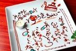 お祝いプレートをご用意♪ 前日迄の要予約で、御予約のお客様限定でメッセージ付きお祝いプレートをご用意致します。※当日ご予約の際、事前のご相談下さいませ。 素敵なメッセージでお祝い!!一心では誕生日記念日を大切にしています!盛大にお祝いさせて頂きます。思い出に残るひとときを☆